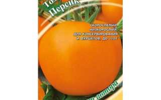 Томат «Персик»: характеристика и описание сорта, фото, урожайность, посадка и уход