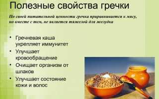 Гречка при панкреатите: можно ли при обострении, зелёная гречка при хроническом панкреатите, суп из гречневой крупы, лечение